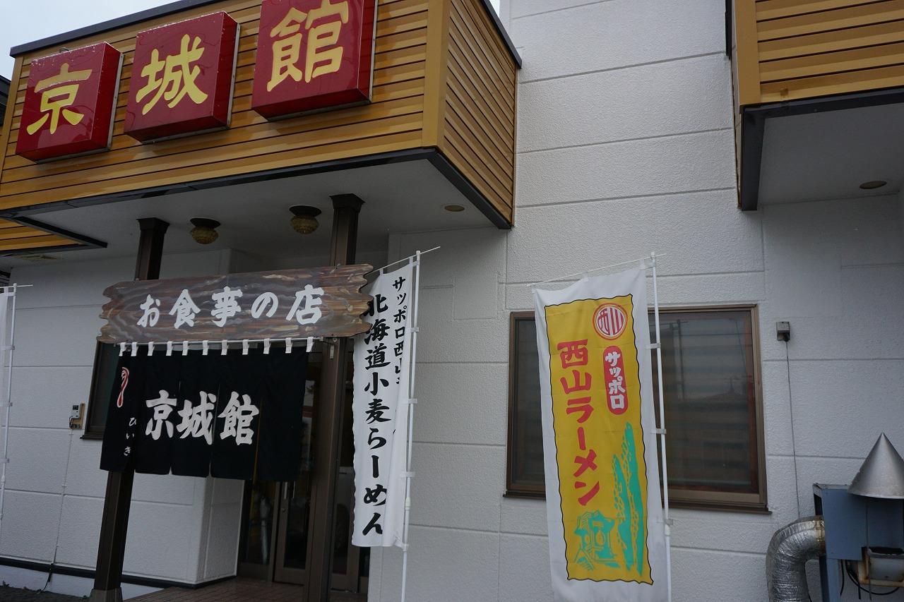 京城館(早来)