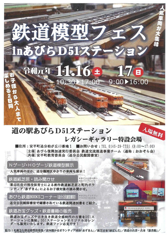 『鉄道模型フェフinあびらD5…
